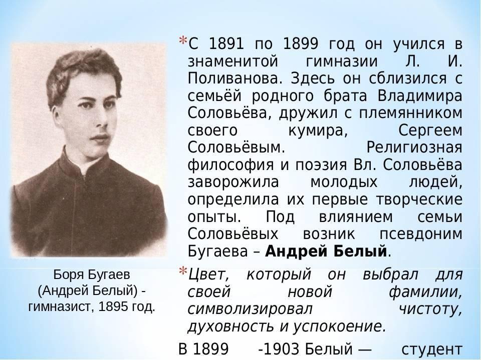 Андрей белый — википедия