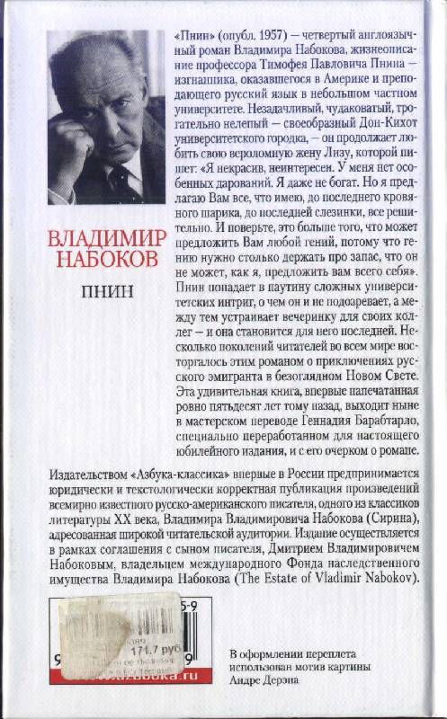 Биография и творчество писателя владимира набокова