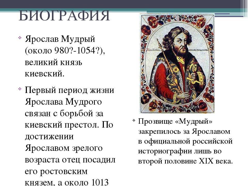 Князь ярослав мудрый и возвышение киева