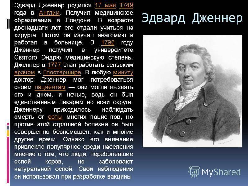 Дженнер эдуард википедия