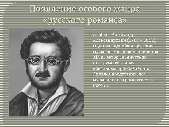 Александр александрович алябьев — краткая биография