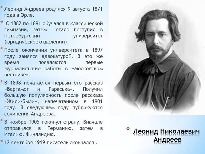 Андреев биография кратко о главном – интересные факты из жизни физика леонида николаевича