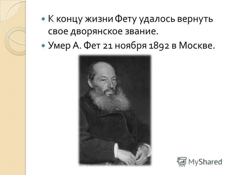 Биографияафанасия афанасьевичафета