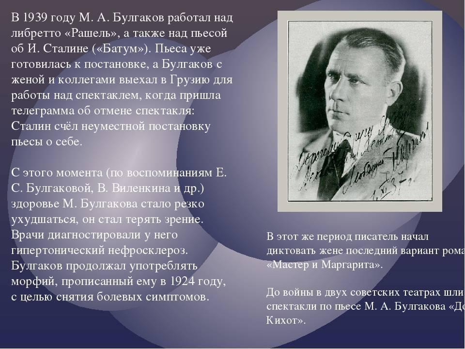 Михаил афанасьевич булгаков - биография