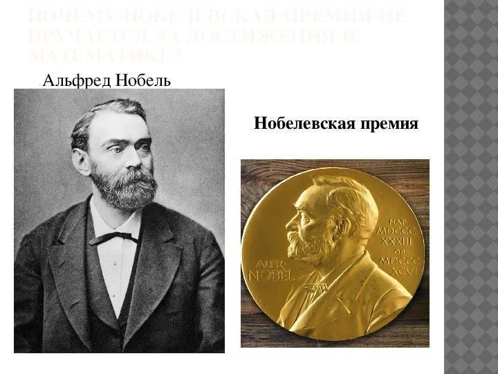 Нобель альфред.