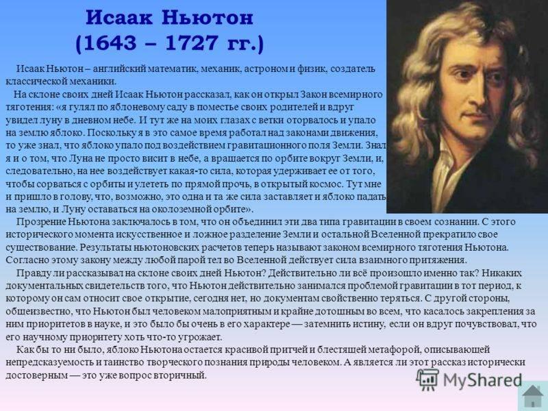 Биография Исаака Ньютона