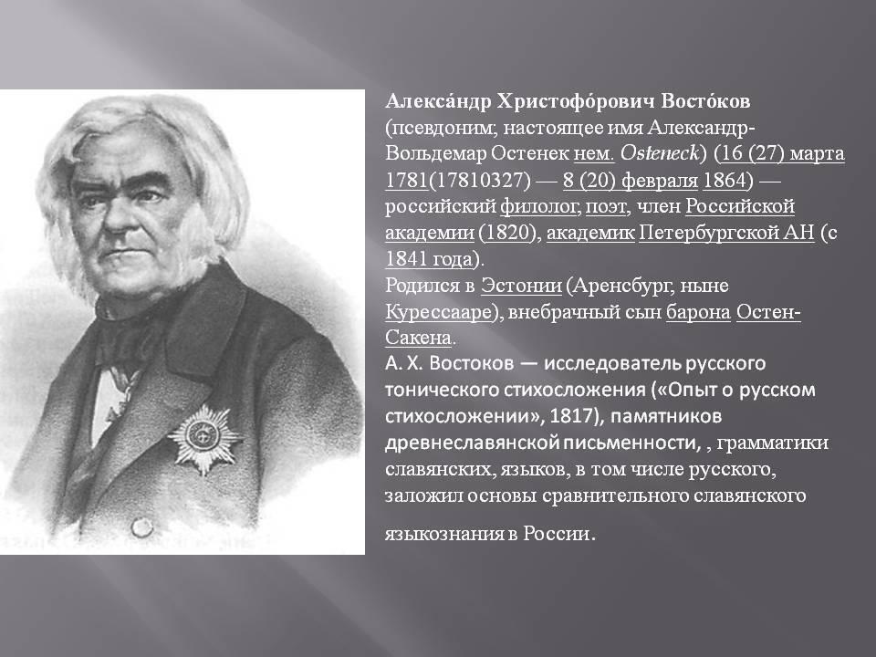 Востоков, александр христофорович википедия