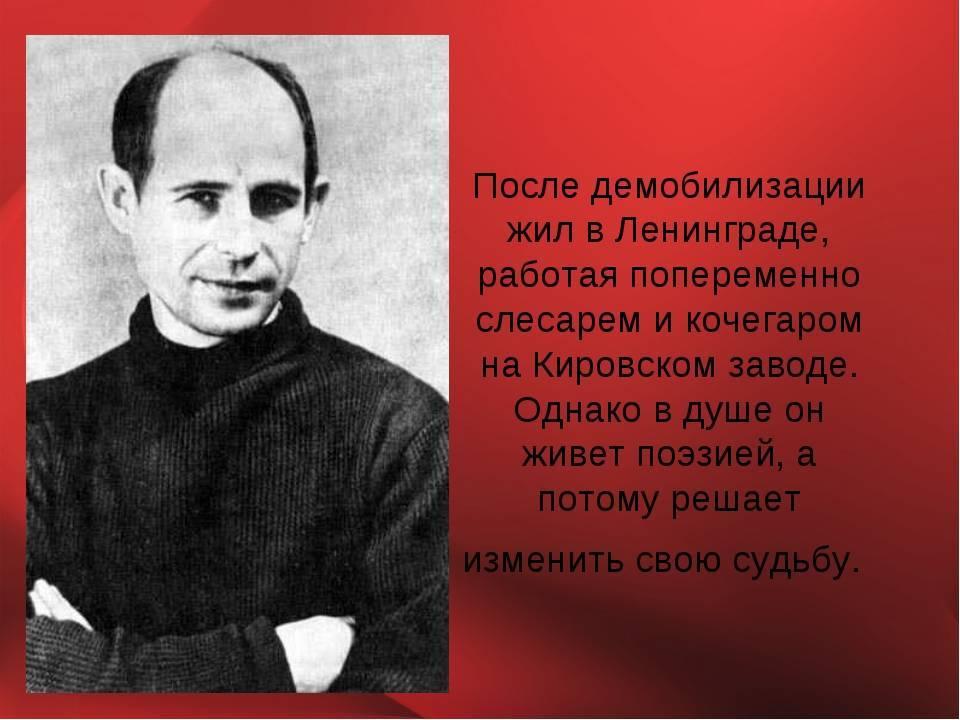 Рубцов, николай михайлович