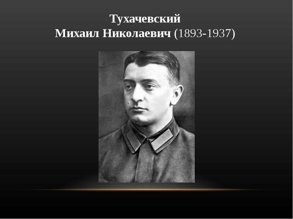 Михаил тухачевский - биография, информация, личная жизнь, фото, видео