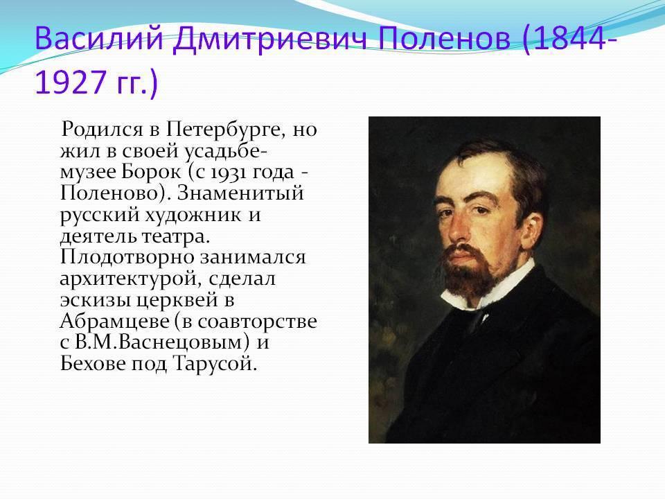 Василий поленов - биография, информация, личная жизнь, фото
