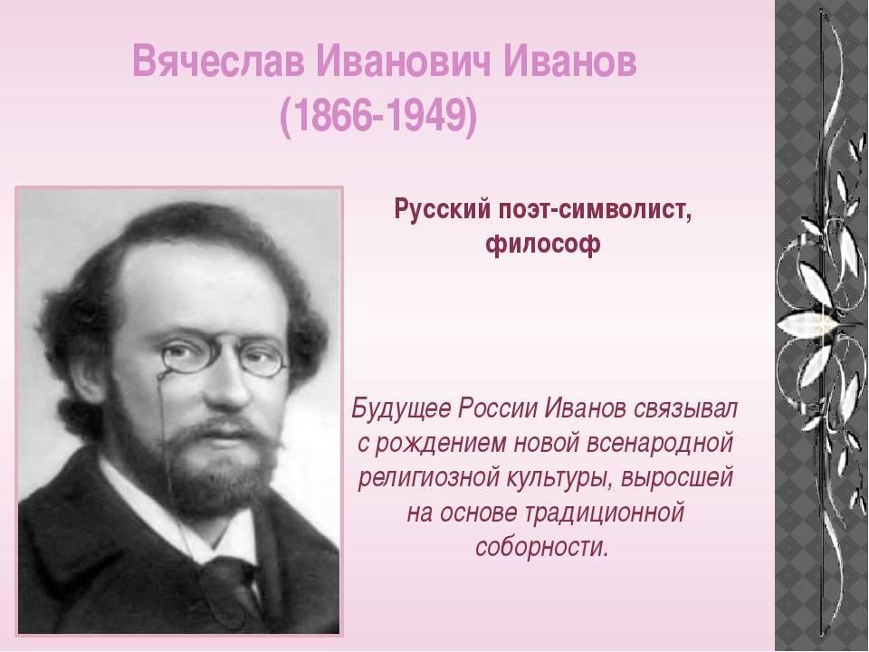 Иванов, вячеслав иванович — википедия