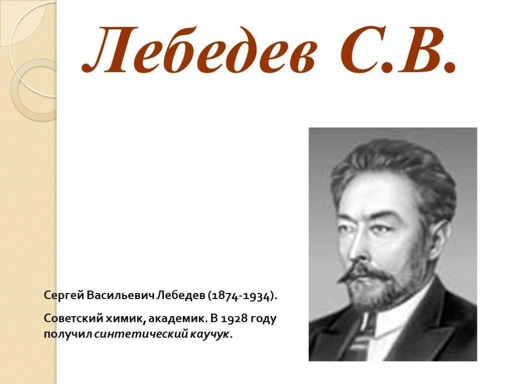 Биография лебедев сергей васильевич