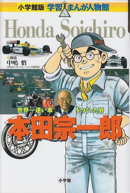Хонда, соитиро