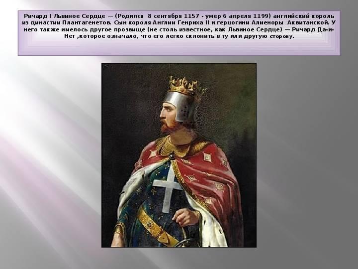 Король-рыцарь, ставший легендой средневековья