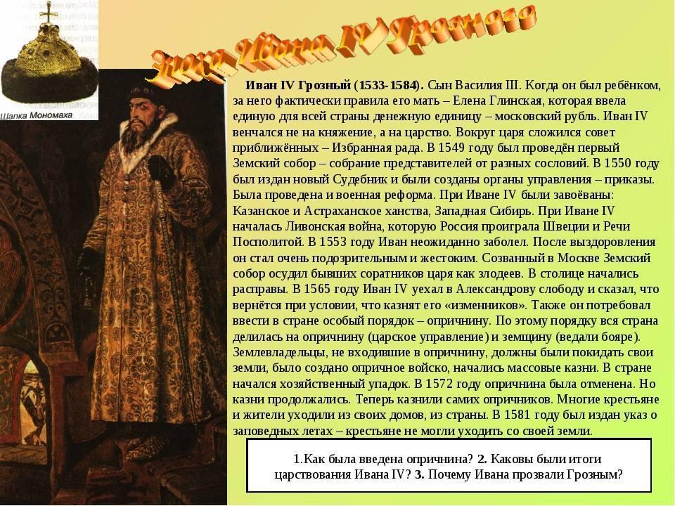 Краткая биография ивана грозного. биография ивана грозного: интересные факты :: syl.ru