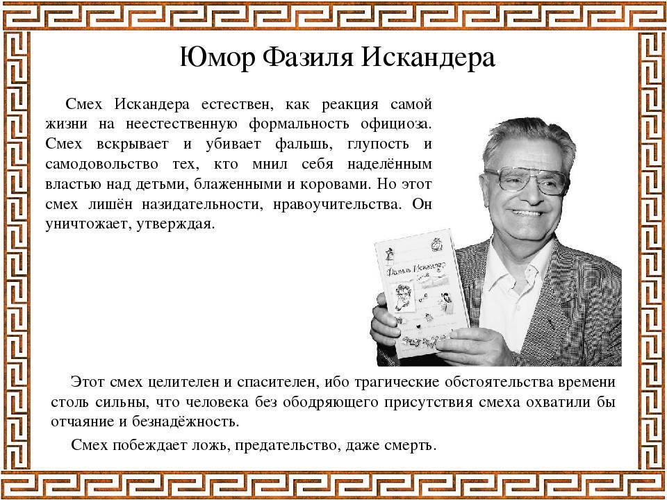 Искандер фазиль абдулович википедия
