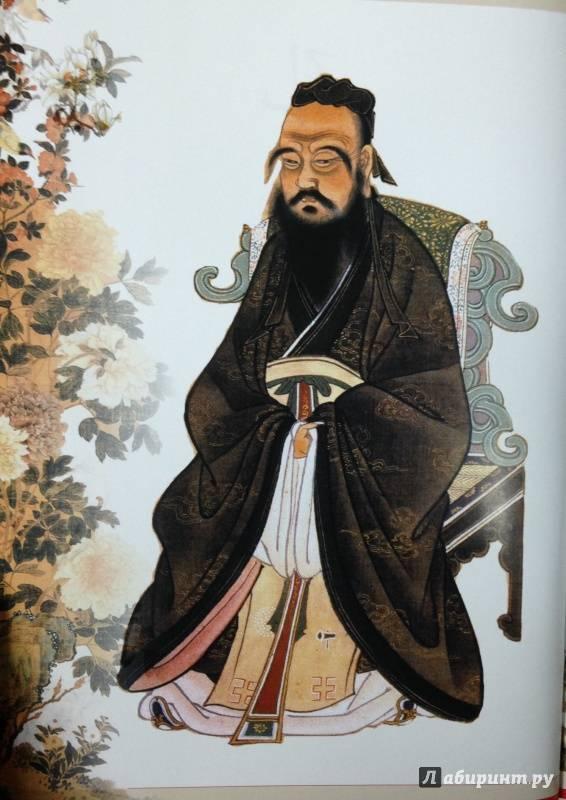 Конфуций - биография, информация, личная жизнь