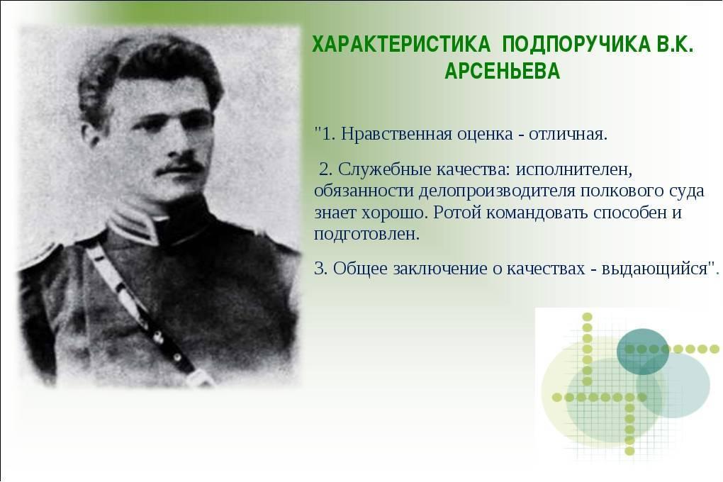 Владимир клавдиевич арсеньев: биография