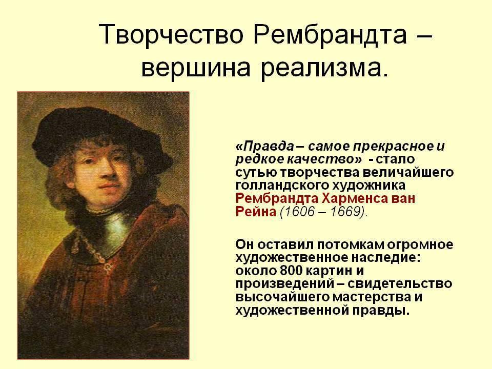Рембрандт харменс ван рейн: биография, кто такой, годы жизни, этапы творчества, известные картины — perstni.com