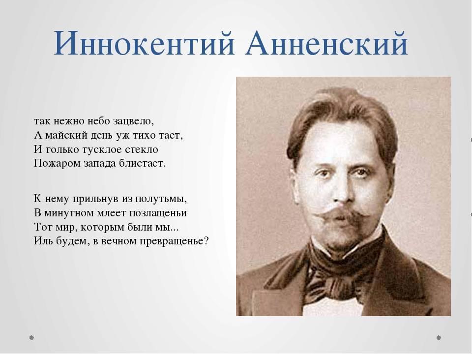 Анненский, иннокентий фёдорович — википедия