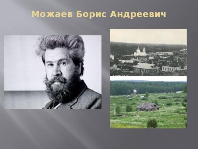 Борис можаев - биография, информация, личная жизнь, фото
