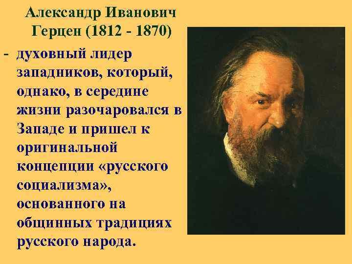 Александр герцен ✮ известные русские писатели и публицисты, 2019