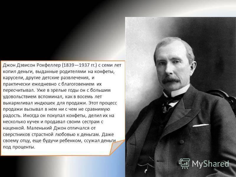 Джон рокфеллер: биография и история успеха - nacion.ru
