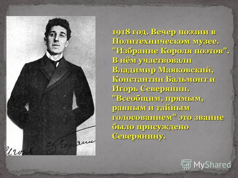 Игорь северянин. игорь северянин краткая биография и творчество