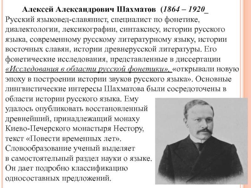 Шахматов, алексей александрович, научный вклад, работы, память