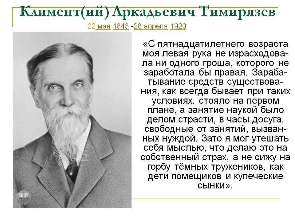 Тимирязев, климент аркадьевич биография, семья, образование