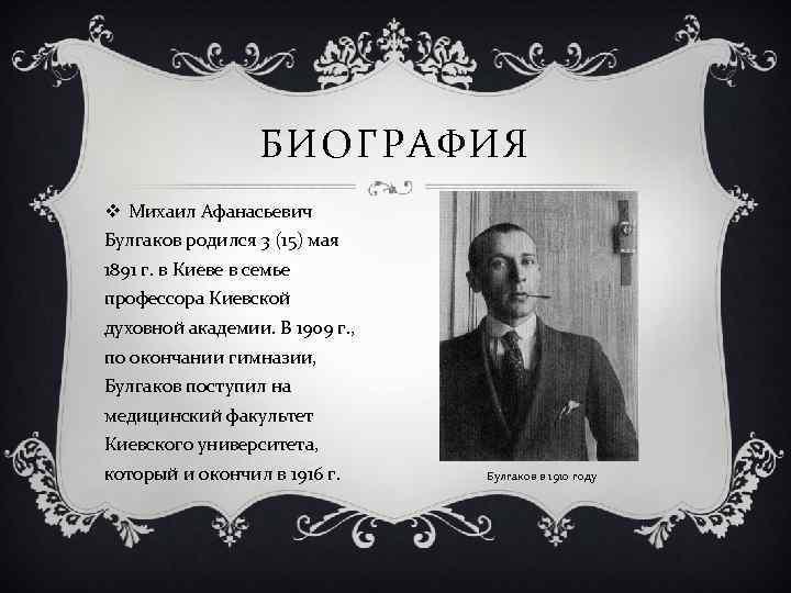 Михаил булгаков: биография и творчество :: syl.ru