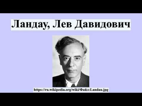 Лев ландау: биография, интересные факты, видео