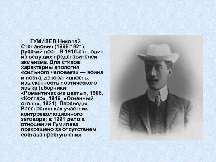 Николай степанович гумилев биография поэта, переводчика, литературного критика и список произведений