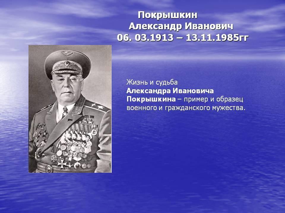 Александр иванович покрышкин — биография. факты. личная жизнь