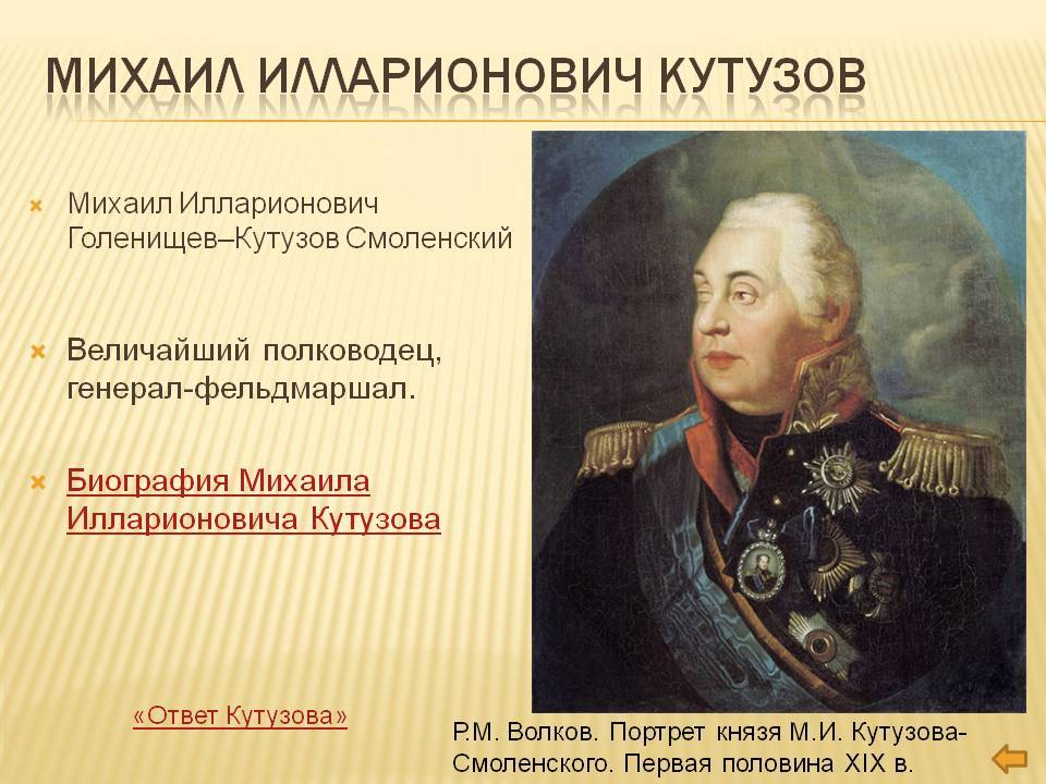 Кутузов михаил илларионович — краткая биография