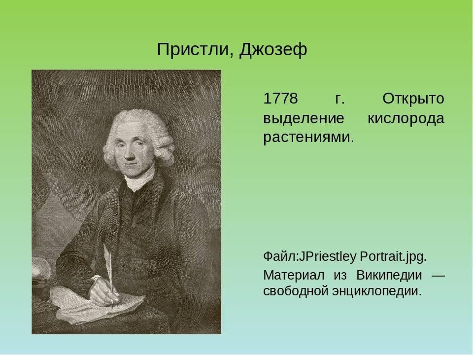 Джозеф пристли (joseph priestley) - естествоиспытатель, философ, химик: биография, опыты, открытия