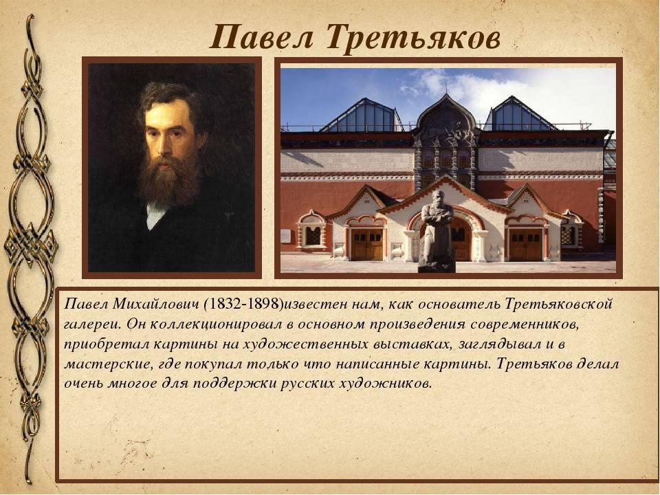 Биография третьякова павла михайловича | краткие биографии