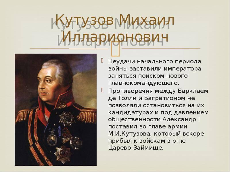 Кутузов михаил илларионович — краткая биография знаменитого фельдмаршала