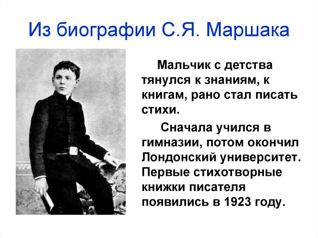 Самуил маршак - биография, информация, личная жизнь