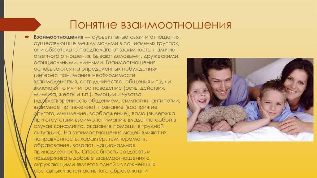 Психология человека, его поведения, отношений и общения с людьми