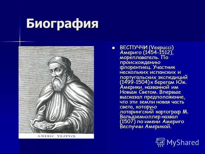 Америго веспуччи: краткая биография мореплавателя :: syl.ru