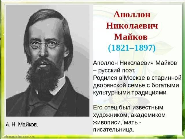 Майков, аполлон николаевич - вики