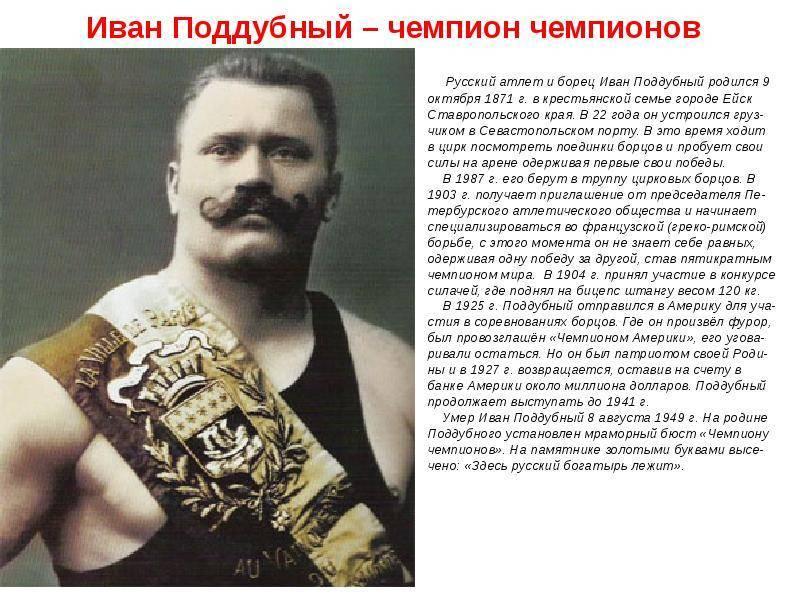 Иван поддубный. факты и легенды о жизни великого русского борца