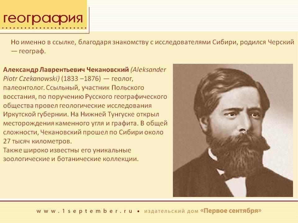 Черский, иван дементьевич, семья, национальность
