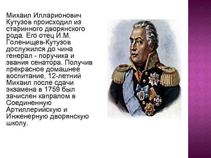 Кутузов, михаил илларионович — википедия