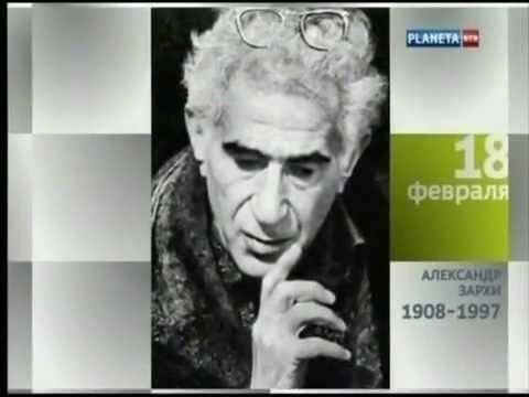 Александр зархи - биография, информация, личная жизнь, фото, видео