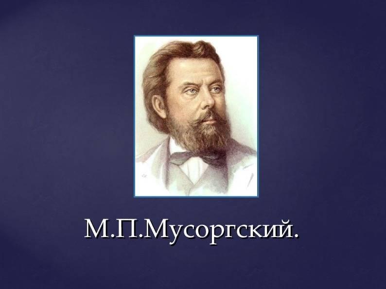 Мусоргский, модест петрович