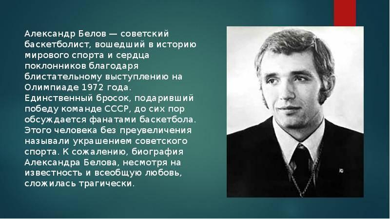 Биография Сергея Белова