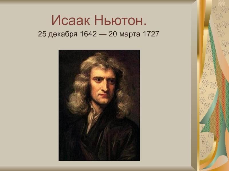 Исаак ньютон биография кратко для детей – самые главные открытия и интересные факты из жизни физика