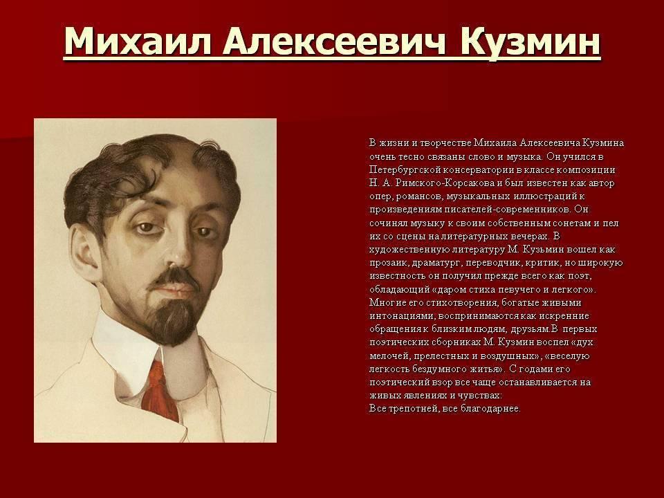 Михаил  кузмин -  биография, список книг, отзывы читателей - readly.ru